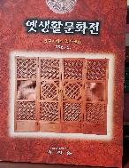 옛생활문화전 -살림지혜의 온고지신- 전통공예-고가구,도자기,각종 생활용품- -초판-절판된 귀한책-아래사진참조-영어,일어해설-