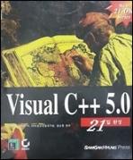 VISUAL C++ 5.0 21일완성