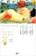 어느 가슴엔들 시가 꽃피지 않으랴 세트 (전2권) - 한국 대표 시인 100명이 추천한 애송시 100편 (2011년 출간)