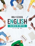능률 고등 영어 평가문제집 (양형권 저) (고1)(2020) HIGH SCHOOL ENGLISH 평가문제집