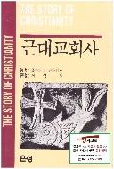 근대교회사 (유스토 L. 곤잘레스, 1991년 초판 5쇄)