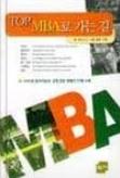 TOP MBA로 가는 길 - 선배 MBA들이 털어놓는 톱비즈니스 스쿨 합격의 벼결 1판 3쇄