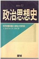 정치사상사 1 :마키아벨리에서 몽테스키외까지(풀빛 35) /초판 (86년)
