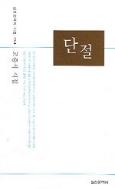단절  - 고증식 시집 (실천문학의 시집 154) (2005 초판)