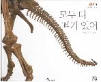 모두 다 뼈가 있어 - 여러 동물들의 뼈 (키즈 플라톤 - 과학빛 그림책 4단계 1호) [개정판]   (ISBN : 9788953536340)