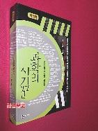 과학의 사기꾼(완전판) //148-8
