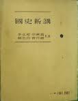 국사신강(國史新講) 재판(1959년)