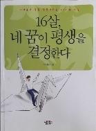 16살 네 꿈이 평생을 결정한다 1 - 10대들의 꿈을 실현시키는 45가지 지침.(전3권중 제1권) 초판8쇄