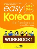 easy Korean for foreigners 1 Set 쉬워요 한국어 1 세트 (교재+워크북) [전2권]