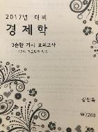 17년대비 김진욱 경제학 3순환 거시 모의고사(17회 최고답안 없음) #