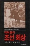 닥터홀의 조선회상 /1984년