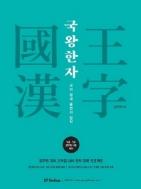 국왕한자 (2017 공단기 9,7급 공무원)
