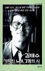 김태수 : 기억의 노래, 경험의 시 :김태수 시인론