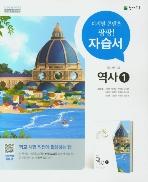 천재교육 자습서 중학교 역사1 (김덕수) / 2015 개정 교육과정