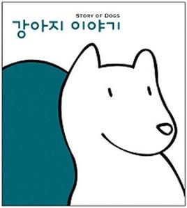 V.A. / 강아지 이야기 (Digipack)
