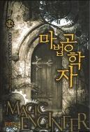 마법공학자 1-14 완결 ☆북앤스토리☆