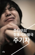 주진우의 정통시사활극 주기자 / 푸른숲 / 2012.04