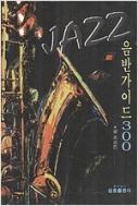 재즈 음반가이드 300