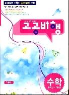 2009년 1학기 중간고사 대비 고공비행 수학 중3