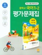 중학 국어 중1-2 평가문제집(이삼형 교과서편)(2018년~2024년 연속판매도서)  2015 개정 교육과정