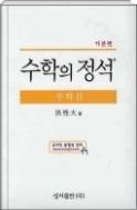 수학의 정석 수학 2 기본편 - 기본 수학의 정석 시리즈(제2편 완결) 10판5쇄