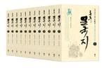 동주 열국지 세트 - 전12권(상급) - 2001년판 표지다름