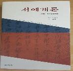 서예 개론(원제서법예술개론)(초판본)/14-3 (윗면에얼룩있네요)