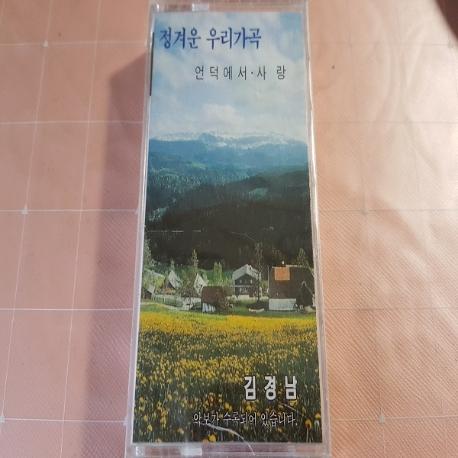 (미개봉Tape) 김경남 - 정겨운 우리 가곡