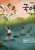 해냄 고등학교 국어 자습서 정민외 (2015개정 새교육과정)