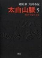 태백산맥 1-10완결 /내용참조  / 1.2.3권은 해냄출판 4-10권은 한길사 출판 중고티 납니다.