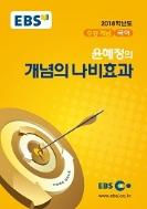 EBS 수능개념 국어 윤혜정의 개념의 나비효과