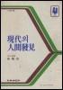 현대의 인간발견(태극신서78-002) 중판(1978년)