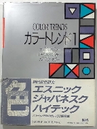 Color trends :영어-일어 (ISBN: 4872100026)