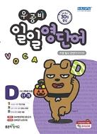 우공비 일일영단어 D단계 ★선생님용★ #