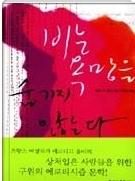 비는 욕망을 숨기지 않는다 - 프랑스의 여성 희곡 작가 베로니크 올미의 장편소설(양장본) 1판1쇄