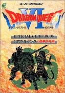 ドラゴンクエスト6 - 幻の大地 公式ガイドブック〈上?〉世界編 (ドラゴンクエスト公式ガイドブックシリ?ズ)