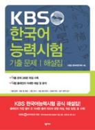 KBS 한국어능력시험 기출문제/해설집 (교재 + CD 1장)