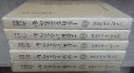 윤하정삼문취록 [尹河鄭三門聚錄] 전 5권  /사진의 제품  ☞ 서고위치;ST 3