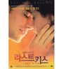 [DVD] Last Kiss - 라스트 키스 (미개봉)