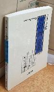 수읽기와 끝내기(오성 바둑 시리즈 30) =1997년 발행/책등및 테두리 연한 변색외 양호/실사진입니다
