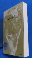 손이 지배하는 세상 / 사진의 제품  / 상현서림  / :☞ 서고위치:RF 1 * [구매하시면 품절로 표기됩니다]