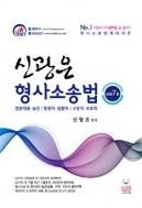 2017 신광은 형사소송법 신정7판 (기본서 + 보충판례 + 부록)★스티커없음★