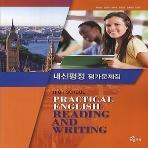 능률교육 고등학교 실용 영어 독해와 작문 평가문제집 (High School Practical English Reading and Writing) (2017년/ 이찬승)