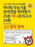 마더텅 수능기출 전국연합 학력평가 20분 미니모의고사 24회 고2 영어 영역 (2020년) ★교사용★