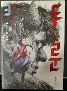 불의 지배자 두룬. 3: 속죄하는 영웅