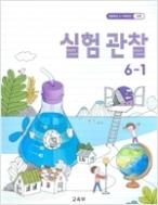 초등학교 실험관찰 6-1  (2015개정교육과정) (교과서)