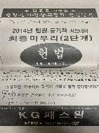 2014년 법원 등기직 시험대비 최종마무리 (2단계) 헌법 #