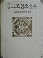 조선소설사(증보)  ((1990년,5000원, 측면.첫장 서명 있슴))