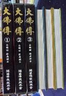 한국불교진흥회 회화극본 대불전 전3권 /사진의 제품 /새책수준    ☞ 서고위치:KC +1