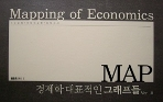 Mapping of Economics 경제학 대표적인 그래프들